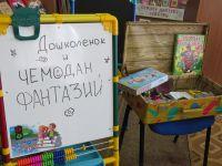 """""""Чемодан фантазий"""" в городской библиотеке, 11 марта 2018"""