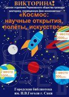 Космический конкурс в сакской библиотеке