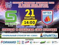 """Футбольный матч на стадионе """"Авангард"""""""