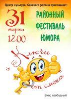 Фестиваль юмора в Саках