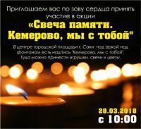 В память о жертвах трагедии в Кемерово
