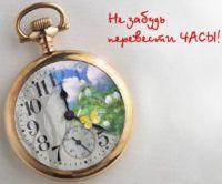 В воскресенье Украина перейдет на летнее время