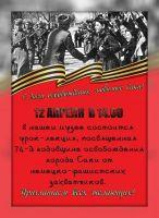 Лекция об освобождении Сак от фашистов