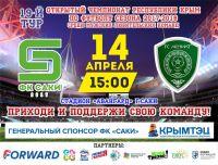 """Футбольный матч между командами """"Саки"""" и """"Ахмат"""""""