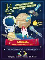 Награждение победителей Космического конкурса