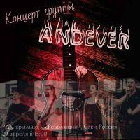 Концерт группы ANDEVER в Саках, 21 апреля 2018