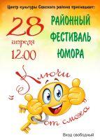 Районный фестиваль юмора в РДК