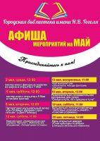 Мероприятия в библиотека в мае