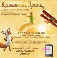 Большие чтения в Крыму: Маленький принц