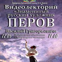 Лекция о художнике  Василии Перове