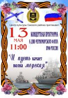 Концерт к Дню ВМФ
