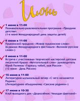 Мероприятия в библиотеке в июне