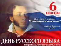 Пушкинский день и международный день родного языка, 1 июня 2018