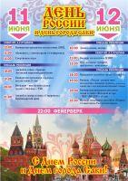 Празднование Дня города и Дня России