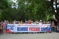 День русского языка в Саках
