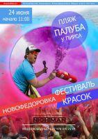 Фестиваль красок в Новофедоровке