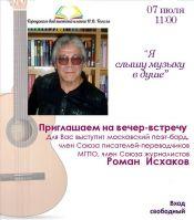 Творческий вечер поэта-барда Романа Исхакова, 5 июля 2018