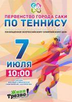 Турнир города Саки по теннису, 5 июля 2018
