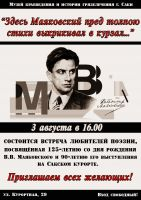 Вечер поэзии Маяковского
