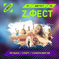 Z.ФЕСТ: музыка, спорт, саморазвитие!