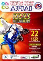 В Саках пройдет турнир по Дзюдо, 15 сентября 2018