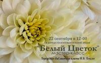 Цветок из фоамирана на мастер-классе в библиотеке