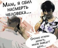 Полицейские задержали в Саках телефонного мошенника