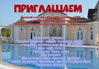 """В санатории """"Сакрополь""""  открывается бассейн"""