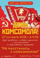 День Комсомола в сакском музее