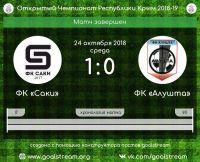 """ФК """"Саки"""" победил футбольный клуб из Алушты"""