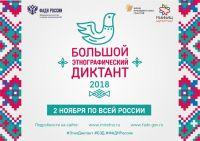 Этнографический диктант в Саках, 30 октября 2018