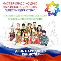 Мастер-класс ко Дню народного единства