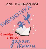 Библиотека дарит книги