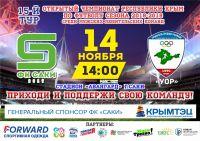 """ФК """"Саки"""" vs """"УОР"""""""