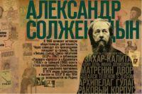 К 100-летию А. Солженицына