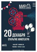 В Саках вновь открывается кинотеатр