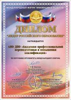 Академию профпереподготовки в Саках наградили
