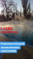 Освящение воды в «Саксонии»