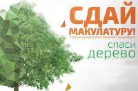 """Акция """"Сдай макулатуру - спаси дерево'"""