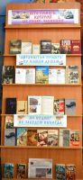 Книжная выставка: советские войска в Афганистане