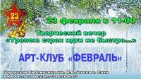 """Art-клуб """"Февраль"""" в сакской городской библиотеке"""