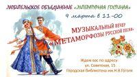 """""""Метаморфозы русской музыки"""""""
