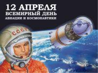 Викторина к Дню космонавтики, 7 марта 2019