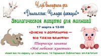 """""""Дошколенок: Чемодан фантазий"""" в городской библиотеке"""