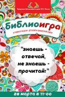 Библиоигра в рамках Недели детской книги