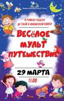 Неделя детской книги в сакской городской библиотеке