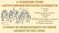 210 лет со дня рождения Н.В.Гоголя