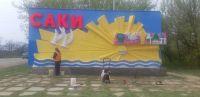 Обновили стелы с надписью «Саки»