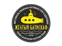 Открытие курортного сезона 2019 в Саках