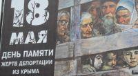 Годовщина депортации народов Крыма